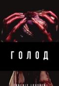 """Обложка книги """"Голод"""""""