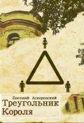 """Обложка книги """"Треугольник Короля"""""""