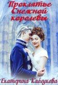 """Обложка книги """"Проклятье снежной королевы"""""""
