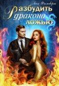 """Обложка книги """"Разбудить дракона ложью"""""""