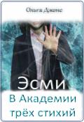 """Обложка книги """"Эсми в Академии трёх стихий"""""""
