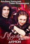 """Обложка книги """"Марго и её демон"""""""