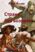 """Обложка книги """"Страна без возврата"""""""