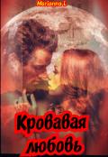 """Обложка книги """"№ 5 Кровавая любовь"""""""