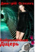 """Обложка книги """"Байроничная Дщерь"""""""