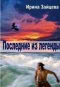 """Обложка книги """"Последние из легенды"""""""