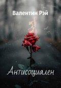 """Обложка книги """"Антисоциален"""""""