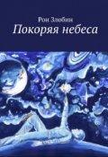 """Обложка книги """"Покоряя небеса"""""""