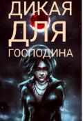 """Обложка книги """"Дикая для Господина"""""""