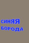 "Обложка книги ""Синяя Борода"""
