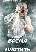 """Обложка книги """"Время платить"""""""