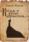 """Обложка книги """"Когда я убью дракона... """""""