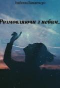 """Обкладинка книги """"Розмовляючи з небом..."""""""