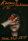 """Обложка книги """"Кокон бабочки """""""