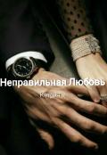 """Обложка книги """"Неправильная Любовь """""""