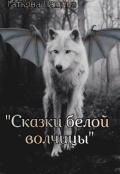 """Обложка книги """"Сказки белой волчицы"""""""