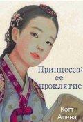 """Обложка книги """"Принцесса: ее проклятие"""""""
