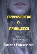 """Обложка книги """"Пророчество о Принцессе"""""""