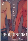 """Обложка книги """"На его теле черная татуировка"""""""