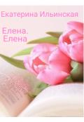 """Обложка книги """"Елена. Елена."""""""