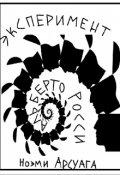 """Обложка книги """"Эксперимент Альберто Росси"""""""