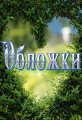 """Обложка книги """"Обложки"""""""
