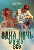"""Обложка книги """"Одна ночь меняет всё"""""""