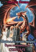 """Обложка книги """"Параллельные миры: Одна истинная на семерых - 1 часть """""""