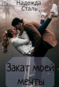 """Обложка книги """"Закат моей мечты"""""""