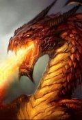 """Обложка книги """"Рыцарь и дракон"""""""