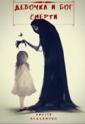 "Обложка книги ""Девочка и Бог Смерти"""