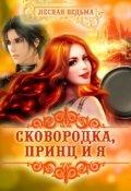 """Обложка книги """"Сковородка, принц и я"""""""