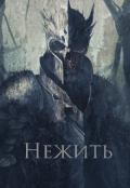 """Обложка книги """"Нежить: мертвец и некроманты"""""""