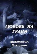 """Обложка книги """"Любовь на грани"""""""