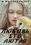 """Обложка книги """"Любовь его лютая"""""""