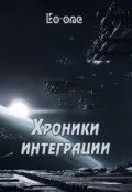 """Обложка книги """"Хроники интеграции"""""""