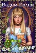 """Обложка книги """"Арина и волшебный мир"""""""