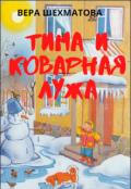 """Обложка книги """"Тима и коварная лужа"""""""