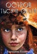 """Обложка книги """"Остров тысячи огней"""""""