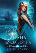 """Обложка книги """"Риана. Душа воина"""""""