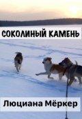 """Обложка книги """"Соколиный Камень"""""""