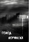"""Обложка книги """"Голод Коринска """""""