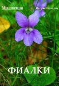 """Обложка книги """"Фиалки"""""""