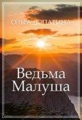 "Обложка книги ""Ведьма Малуша"""