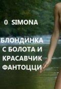 "Обложка книги ""Блондинка с болота и красавчик Фантоцци"""