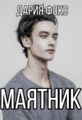 """Обложка книги """"Маятник"""""""