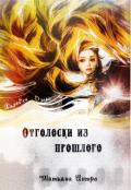 """Обложка книги """"Отголоски из прошлого. Часть 1. Хозяйка озера"""""""