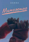 "Обложка книги ""Мимолетно"""