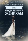 """Обложка книги """"Посвящается всем неудавшимся женихам"""""""