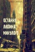 """Обкладинка книги """"Остання людина минулого"""""""